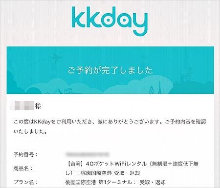 台湾 KKday Wi-Fiルーター 新プラン レンタル ポケットwifi 安い 口コミ