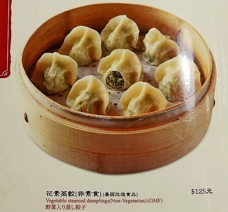 台湾 台北 朱記餡餅粥店 新光三越南西店三号館 地下 蒸し餃子