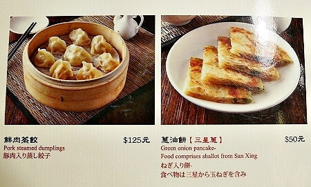 台湾 台北 朱記餡餅粥店 新光三越南西店三号館 地下 葱油餅