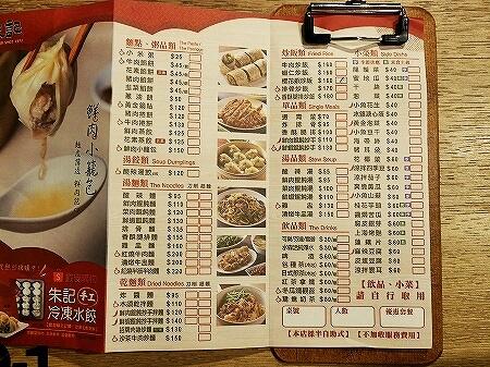 台湾 台北 朱記餡餅粥店 新光三越南西店三号館 地下 注文票 オーダー表