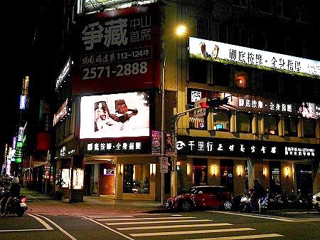 台北 千里行 マッサージ店 松江南京 台湾
