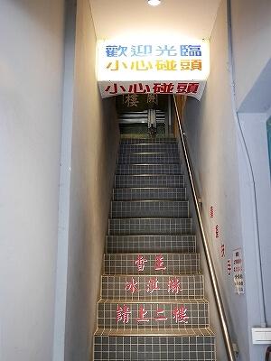台湾 台北 雪王冰淇淋 アイスクリーム おすすめ 人気店 スイカアイス 雪王氷淇淋 階段