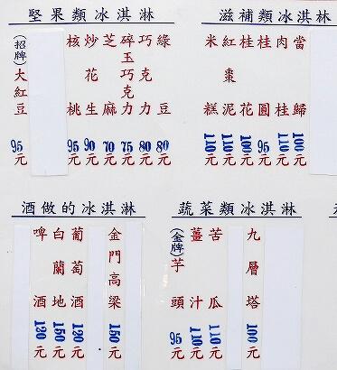 台湾 台北 雪王冰淇淋 アイスクリーム おすすめ 人気店 雪王氷淇淋 メニュー 値段