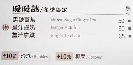 喫茶小舖 台北北車店 タピオカミルクティー 黒糖タピオカミルク 台北駅 メニュー