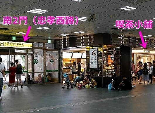 喫茶小舖 台北北車店 タピオカミルクティー 黒糖タピオカミルク 台北駅 場所