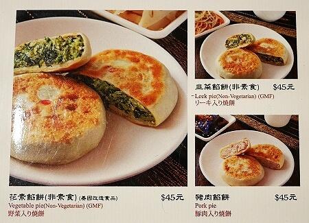 台湾 台北 朱記餡餅粥店 新光三越南西店三号館 地下 焼餅