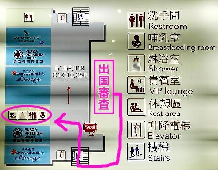 台湾 台北 桃園空港第1ターミナル 無料シャワールーム プライオリティパス 場所 行き方