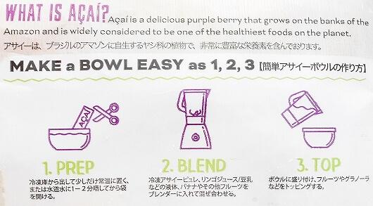 冷凍アサイー 無糖 サンバゾン社 アサイーボウル ハワイと同じ 作り方 レシピ