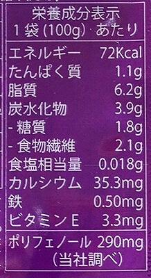 サンバゾン 冷凍アサイー 無糖 味 口コミ 栄養 成分表示