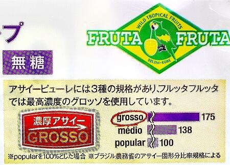 フルッタフルッタ 冷凍アサイー 無糖 味 口コミ 食べ比べ