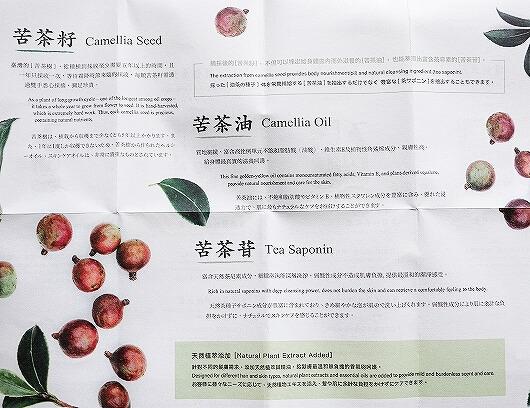 台湾 茶籽堂 シャンプー お茶の実 オーガニックブランド お土産 chatzutang 桑白皮