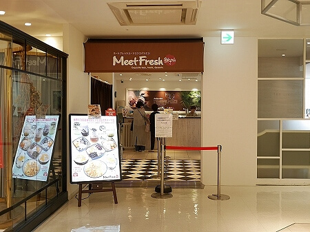 台湾 MeetFresh 鮮芋仙 マロニエゲート銀座店 もちもち 芋園 豆花 タピオカ ミートフレッシュ 外観