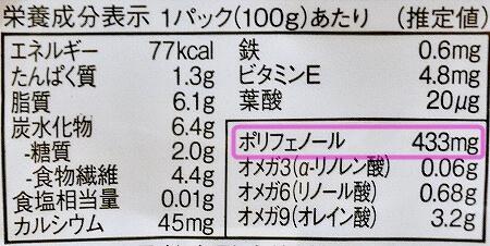 フルッタフルッタ 冷凍アサイー 無糖 味 口コミ 栄養 成分表示