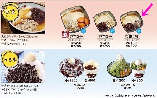 MeetFresh鮮芋仙 マロニエゲート銀座店 メニュー ミートフレッシュ 豆花 かき氷