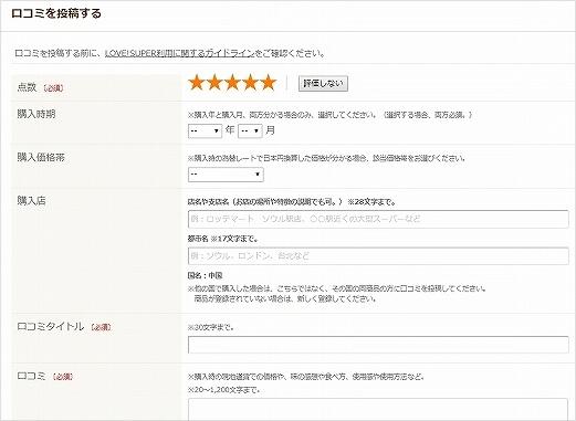 海外 スーパーマーケット 口コミ ラブ・スーパー LOVE!SUPER ラブ!スーパー