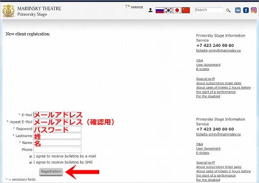 ウラジオストク マリインスキー劇場 オンライン予約方法 チケットの購入方法 マリインスキー沿海州劇場 ネット予約 会員登録