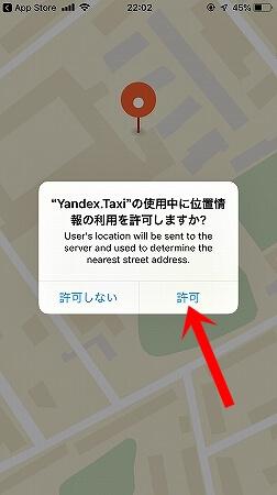ロシア おすすめタクシーアプリ Yandex.Taxi 使い方 ウラジオストク ヤンデックス 登録