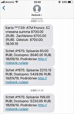 ウラジオストク ロシア SIMカード MTC MTS SMSメッセージ 出入金明細 Rosbank