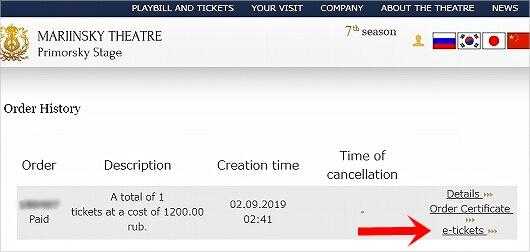 ウラジオストク マリインスキー劇場 オンライン予約方法 チケットの購入方法 マリインスキー沿海州劇場 ネット予約 Eチケット 引換券