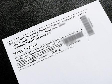 ウラジオストク マリインスキー劇場 オンライン予約方法 チケットの購入方法 マリインスキー沿海州劇場 ネット予約 Eチケット 引換券 E ticket