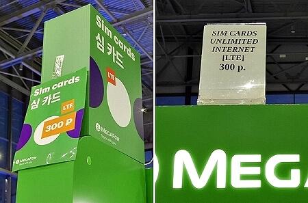ウラジオストク空港 SIMカード購入方法 値段 料金 MTC MTS MEGAFON 場所 ロシア