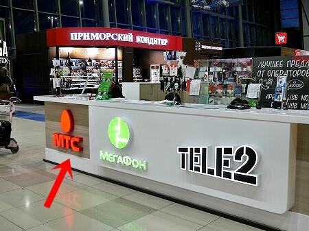 ウラジオストク空港 プリペイドSIMカード購入方法 値段 料金 MTC MTS 場所 ロシア