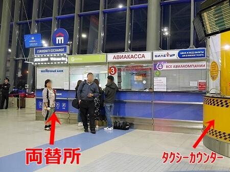 ウラジオストク空港 両替方法 営業時間 両替所 ロシア 換金