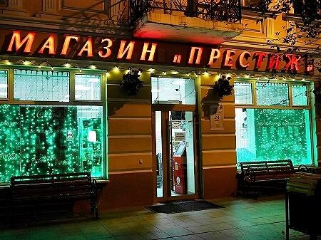 ウラジオストク ベルサイユホテル ヴェルサイユホテル スーパーマーケット 24時間営業