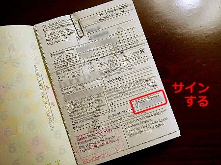 S7航空 成田-ウラジオストク  到着後 入国審査 流れ 入国カード 出国カード サイン