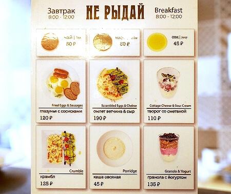 ウラジオストク ベルサイユホテル ヴェルサイユホテル 朝食 レストラン 場所 行き方 ロシア 二ルィダイ スタローバヤ メニュー