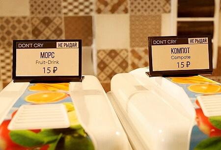 ウラジオストク ベルサイユホテル ヴェルサイユホテル 朝食 レストラン 場所 行き方 ロシア 二ルィダイ スタローバヤ モルス コンポートドリンク