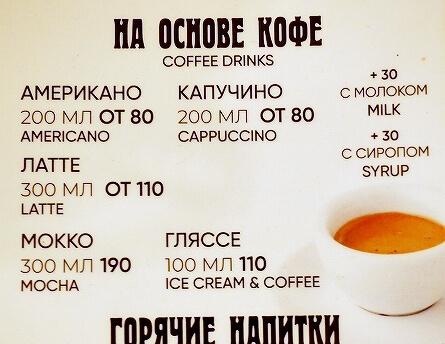 ウラジオストク ベルサイユホテル ヴェルサイユホテル 朝食 レストラン 場所 行き方 ロシア 二ルィダイ スタローバヤ コーヒーメニュー