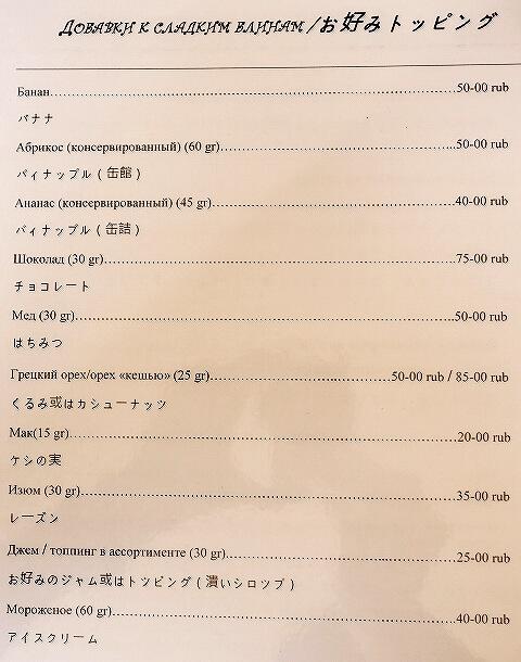 ウラジオストク ウフ・トゥイ・ブリン 日本語メニュー クレープ ブリヌイ Uh Ty Blin