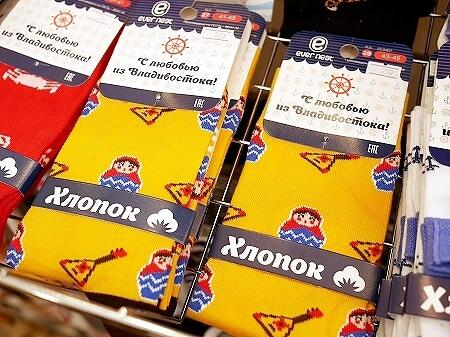 ウラジオストク おすすめ お土産屋さん 絵葉書 ポストカード MADAM XL 噴水通り ロシア マトリョーシカ 靴下 ソックス