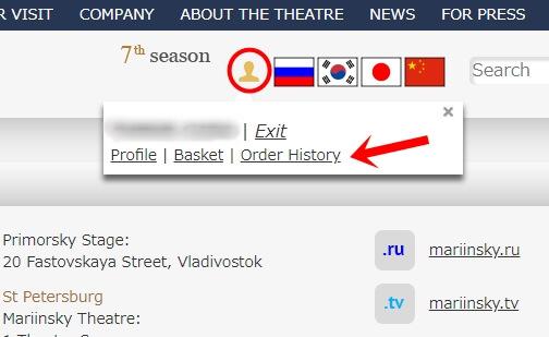 ウラジオストク マリインスキー劇場 オンライン予約方法 チケットの購入方法 マリインスキー沿海州劇場 ネット予約