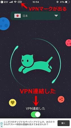 ウラジオストク LINE ライン VPNネコ 使い方 無料VPNアプリ 使用方法 設定方法 ロシア 中国
