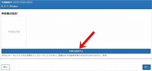 ウラジオストク 電子ビザ 申請方法 E-visa Eビザ オンライン申請 ネット申請 取得方法 ロシア 記入例 写真 アップロード