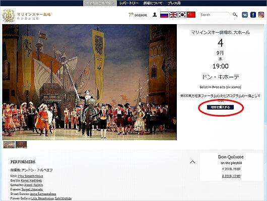 ウラジオストク マリインスキー劇場 オンライン予約方法 チケットの購入方法 マリインスキー沿海州劇場 ネット予約 スケジュール 日程