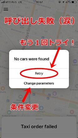 ロシア タクシー配車アプリ Yandex.Taxi 使い方 ウラジオストク ヤンデックス