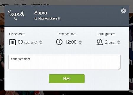 ウラジオストク 人気 グルジンスキー・レストラン・スプラ・メオレ オンライン予約方法 supra グルジア料理 ネット予約