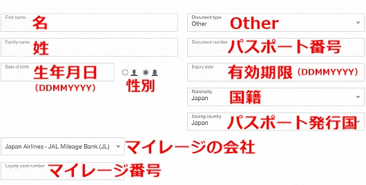 S7航空 オンラインチェックインの方法 やり方 WEBチェックイン ウェブチェックイン ウラジオストク ロシア