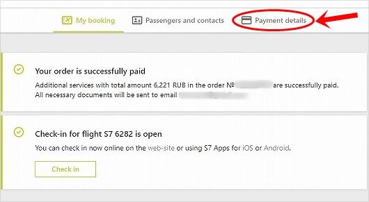 S7航空 オンラインチェックインの方法 やり方 WEBチェックイン ウェブチェックイン ウラジオストク ロシア ビザ番号 ビザナンバー 預け荷物支払い