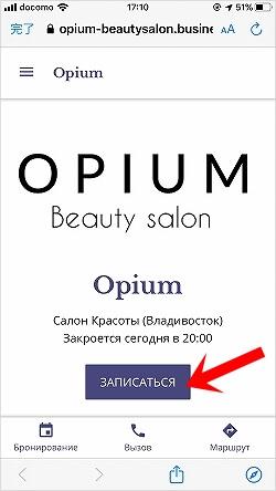 ウラジオストク ジェルネイル OPIUM ベルサイユホテル近く 美容院 ネイルサロン シャンプー 予約方法 料金