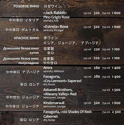 ウラジオストク グス・カラス ロシア料理 おすすめレストラン 日本語メニュー ワインメニュー
