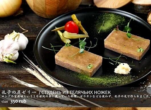 ウラジオストク グス・カラス ロシア料理 おすすめレストラン 日本語メニュー 孔子のゼリー