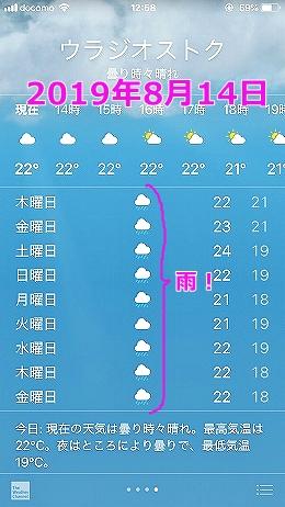 8月中旬 ウラジオストク 気候 服装 気温 天気 ベストシーズン