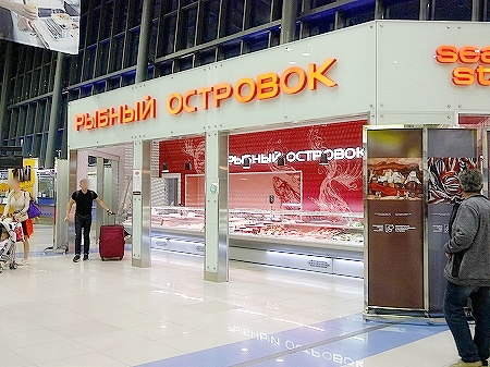 ウラジオストク空港 カニ お土産 蟹 かに いくら リブニ・オストロヴォク Рыбный островок 値段
