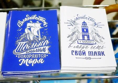 ウラジオストク お土産屋さん SOUVENIR shop&coffee 海モチーフ ノート