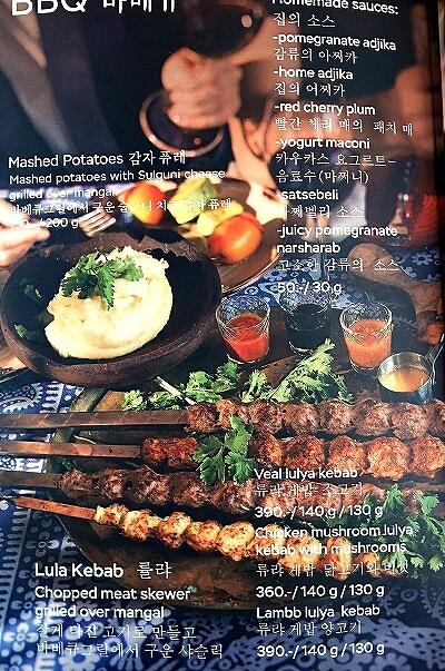 ウラジオストク 人気レストラン おすすめ グルジンスキー・レストラン・スプラ・メオレ 姉妹店 Supra Супра Меоре メニュー