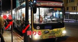 ウラジオストクでのバスの乗り方・料金・コツ(2019年9月値上げ)